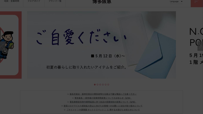 博多阪急の公式サイトより