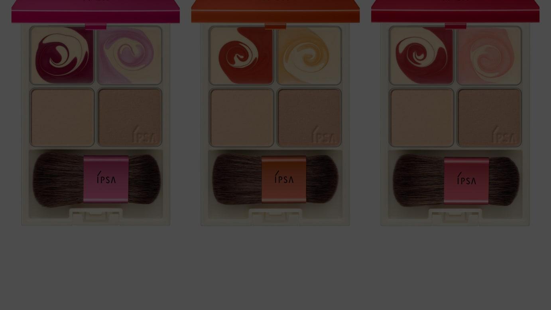 「イプサ  デザイニング フェイスカラーパレット」(左から)02、03、04