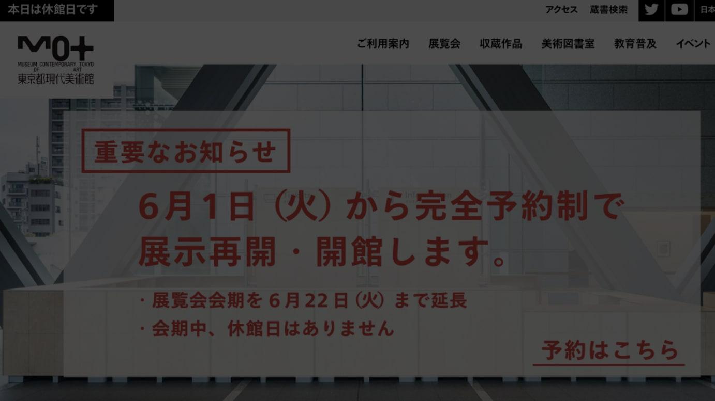 東京都現代美術館 公式サイトより