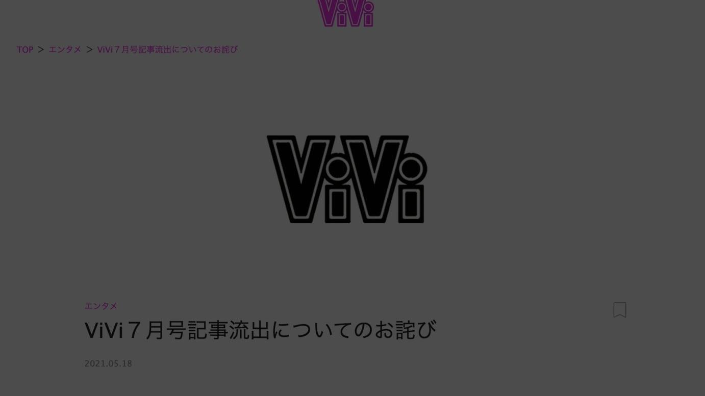 ViViの公式サイトより