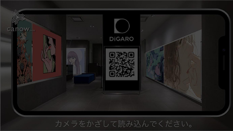 デジタルアート専門の店舗型ギャラリー「DiGARO」
