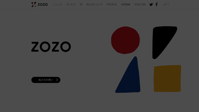 ZOZOのコーポレートサイトより