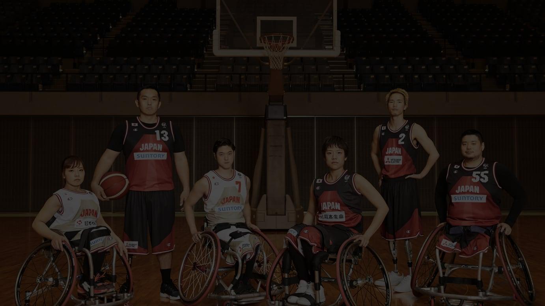 車いすバスケットボール日本代表