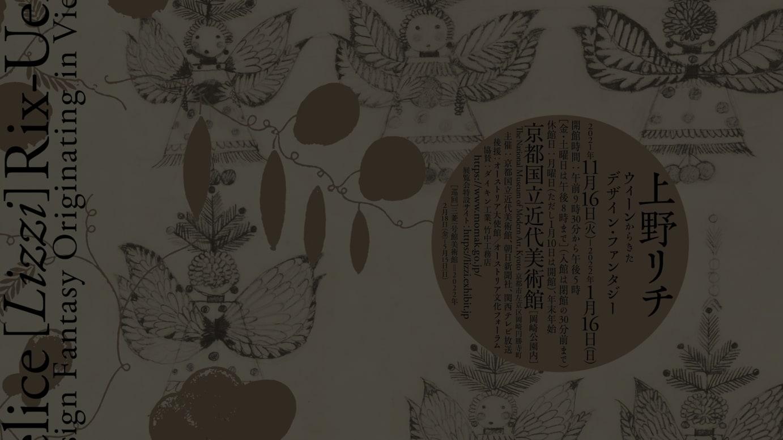 「上野リチ:ウィーンからきたデザイン・ファンタジー」