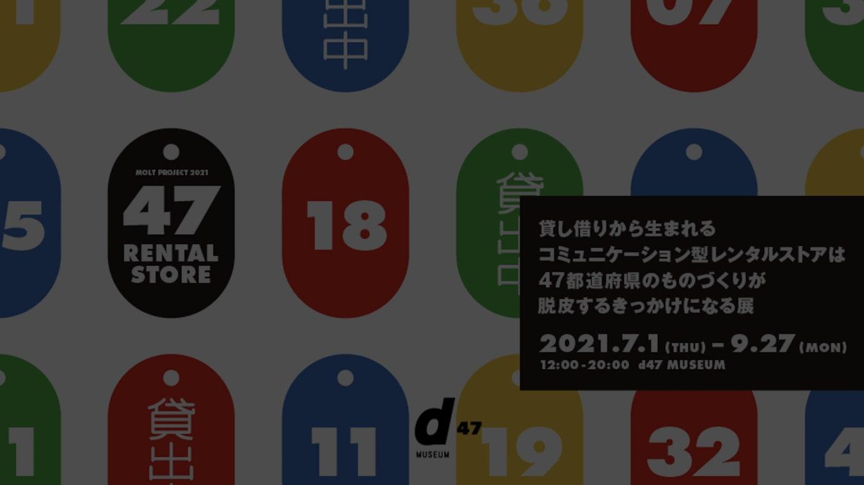 MOLT PROJECT2021「47 RENTAL STOREー貸し借りから生まれるコミュニケーション型レンタルストアは47都道府県のものづくりが脱皮するきっかけになる展ー」