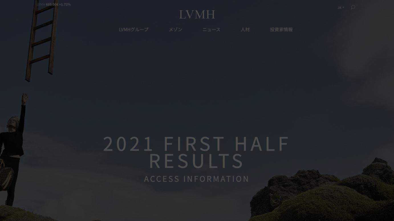 LVMHの公式サイトより
