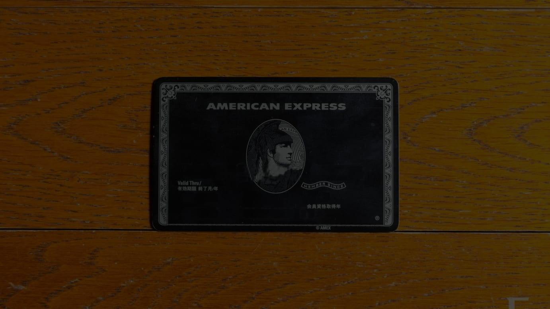 センチュリオンのチタンカード。カード番号は画像処理を行っている