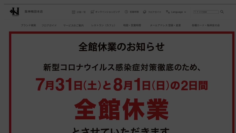 阪神百貨店の公式サイトより
