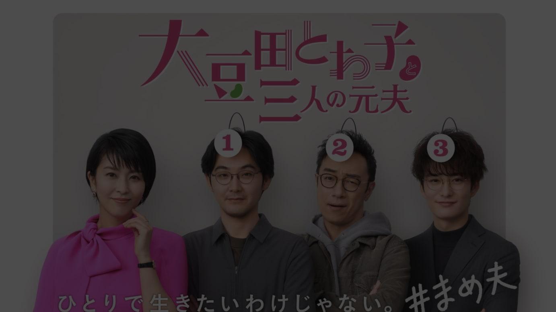 「大豆田とわ子と三人の元夫」公式サイトより