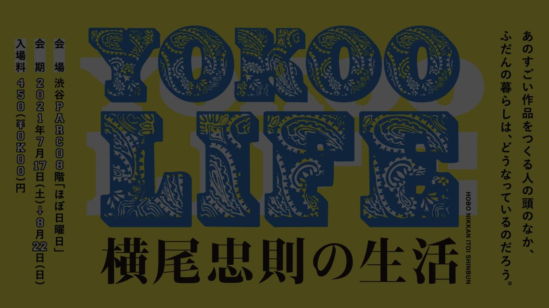 展覧会「YOKOO LIFE 横尾忠則の生活」