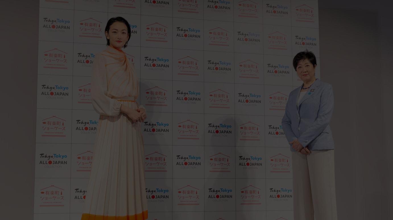 (写真左から)冨永愛、小池百合子都知事