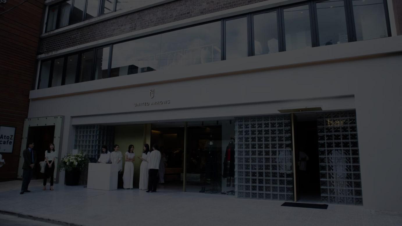 ユナイテッドアローズ 青山 ウィメンズストア(2019年9月撮影)