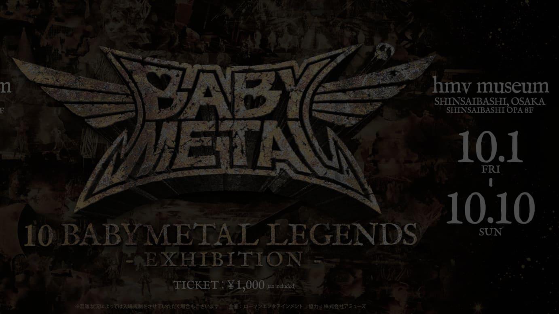 「10 BABYMETAL LEGENDS - EXHIBITION -」