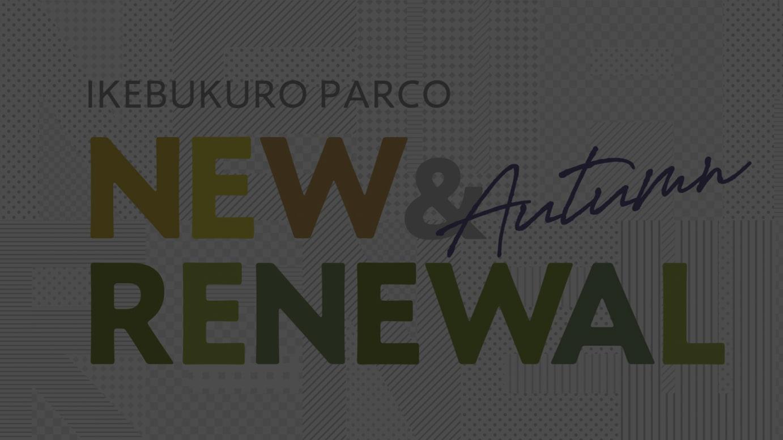 池袋PARCO「NEW&RENEWAL Autumn」