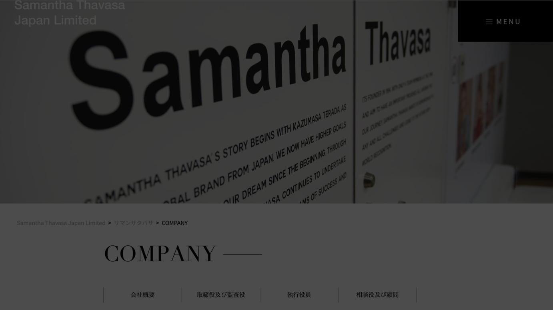 サマンサタバサジャパンリミテッドの公式サイトより
