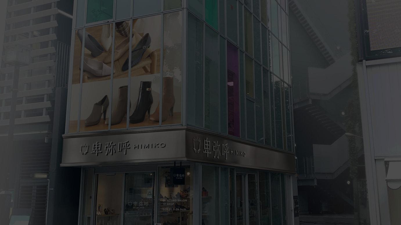 「HIMIKO」明治神宮前店外観イメージ