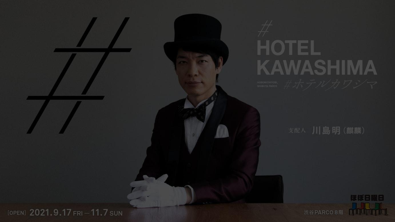 #ホテルカワシマ