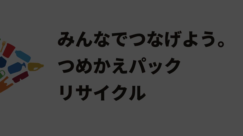 「神戸プラスチックネクスト」