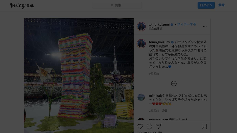 「トモ コイズミ」デザイナー小泉智貴 インスタグラムより