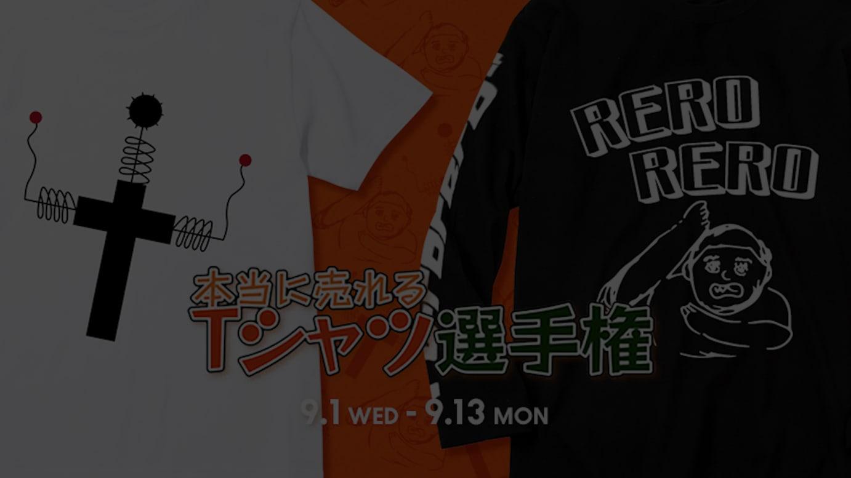 「本当に売れるTシャツ選手権」
