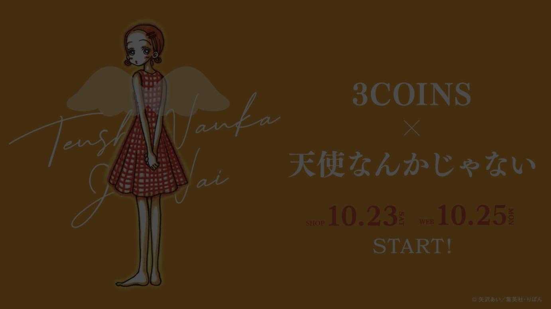 3COINS×天使なんかじゃない