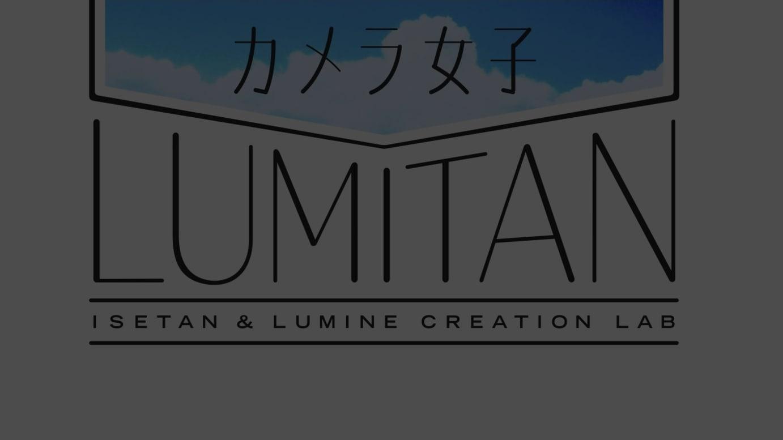 ルミタン第二弾ロゴ