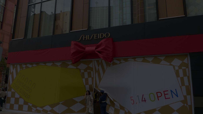 「SHISEIDO THE GINZA」外観