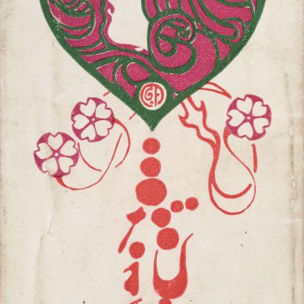 藤島武二《鳳(与謝野)晶子『みだれ髪』装幀》明治34年、明星大学、通期展示