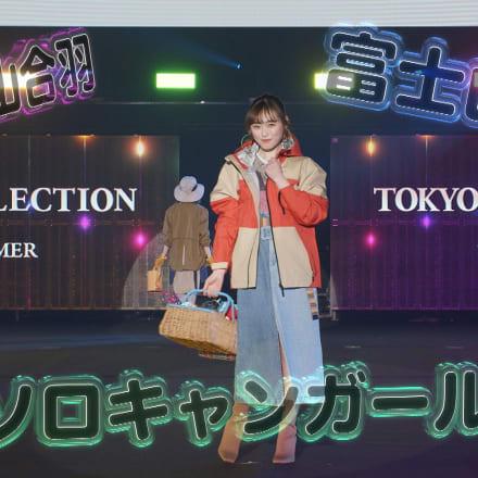 Image by (C) マイナビ 東京ガールズコレクション 2021 SPRING/SUMMER