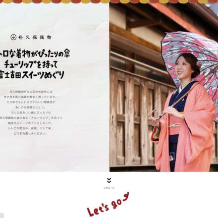 「ハタオリマチ商店街」舟久保スイーツ女子 Image by 山梨ハタオリ産地