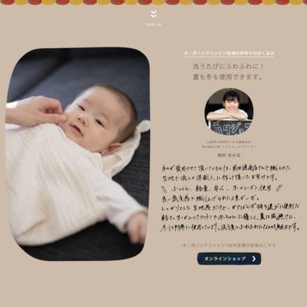 「ハタオリマチ商店街」前田源赤ちゃん Image by 山梨ハタオリ産地