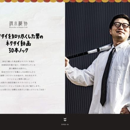 「ハタオリマチ商店街」渡小 Image by 山梨ハタオリ産地
