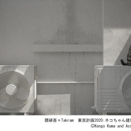 隈研吾×Takram 東京計画 2020:ネコちゃん建築の 5656 原則 2020 ©Kengo Kuma and Associates ©Takram