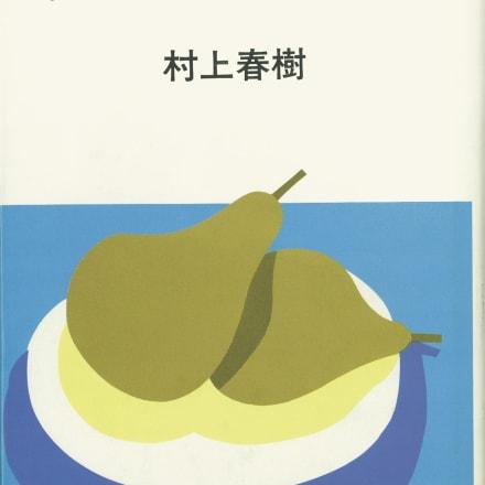 村上春樹「中国行きのスロウ・ボート」装丁 中央公論社 1983年