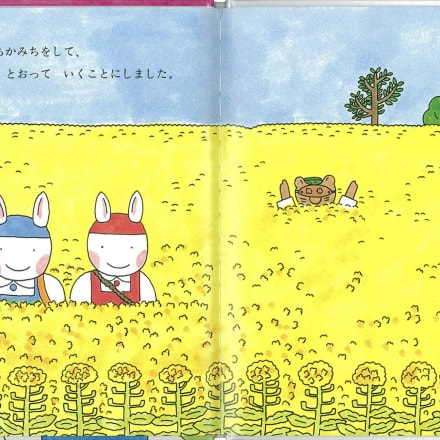 嵐山光三郎共著「ピッキーとポッキー」 福音館書店 1993年 Image by illustrated by Mizumaru Anzai © Masumi Kishida