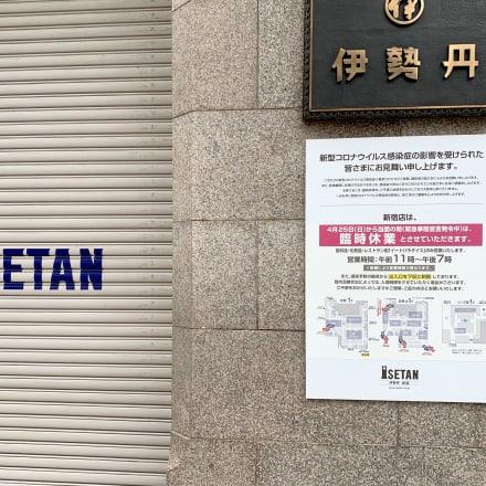 休業中の伊勢丹新宿店(5月7日9時ごろ撮影) Image by FASHIONSNAP