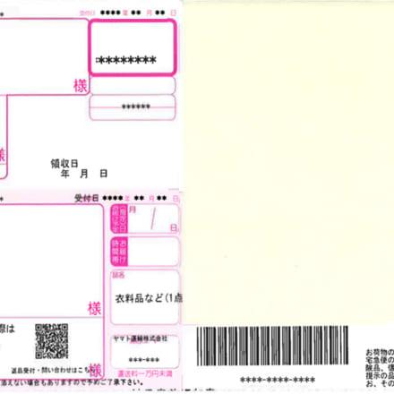 「置き配」時の二次元コード化された伝票イメージ