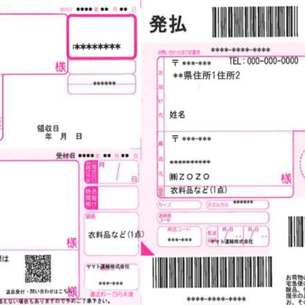 二次元コード化された伝票イメージ(配達票あり)