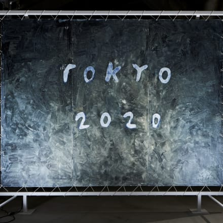Chim↑Pom《May, 2020, Tokyo(大久保駅前)―青写真を描く―》2020 Courtesy of the artist and ANOMALY  Photo:Kenji Morita