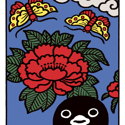 「ペンギン花札 六月 牡丹」版画