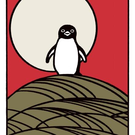 「ペンギン花札 八月 芒」版画