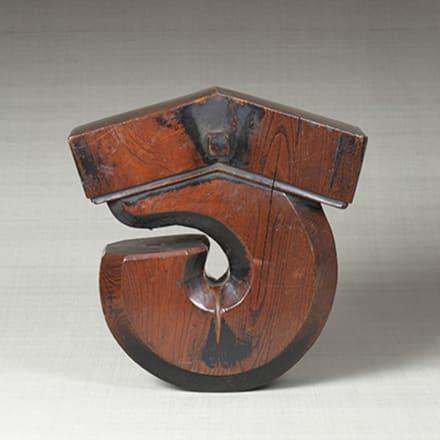 《大黒形自在掛》 北陸地方 江戸時代 19世紀 日本民藝館