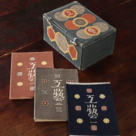 雑誌『工藝』第1号-第3号 1931年(型染・装幀 芹沢銈介) 日本民藝館