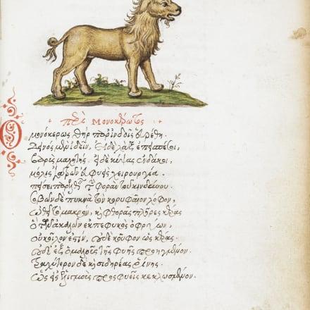 マヌエル・フィレス『動物の性質について』16世紀 大英図書館蔵 ©British Library Board