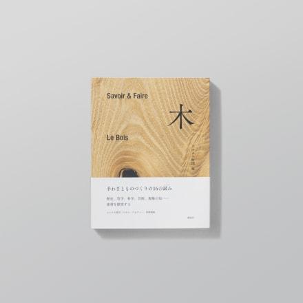 Savoir&Faire 木 Image by エルメス