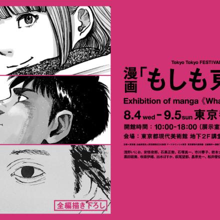 漫画「もしも東京」展 ティザービジュアル(横)