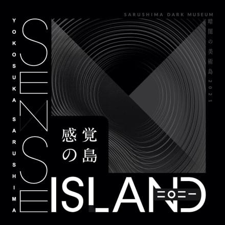 Sense Island 感覚の島 暗闇の美術島
