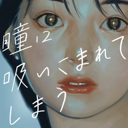 Image by 雪下まゆ