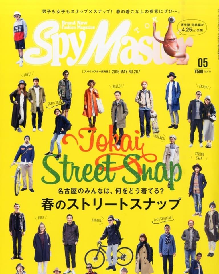 月刊誌としては最終号となる「スパイマスター東海版」2015年5月号表紙