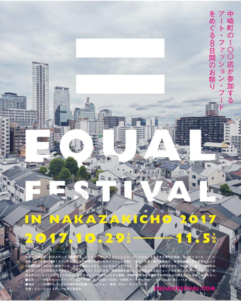 「イコール(=)フェスティバル in 中崎町」ビジュアル